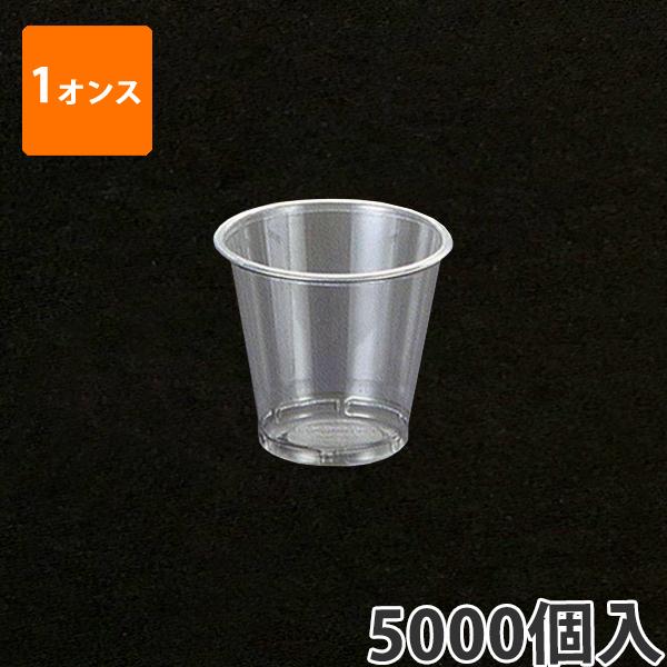 【プラカップ】フジプラカップ 1オンスFP45-30ml