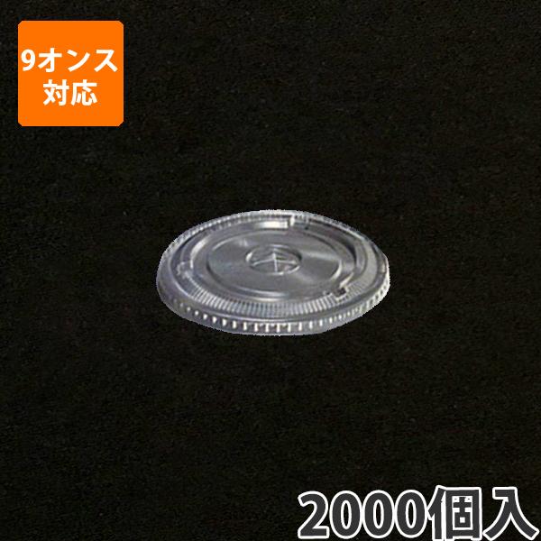 【プラカップ蓋】9オンス平ストロー穴アリDF-78