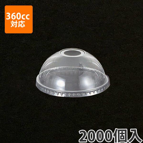 【プラカップ蓋】360ccドーム穴アリDD-84