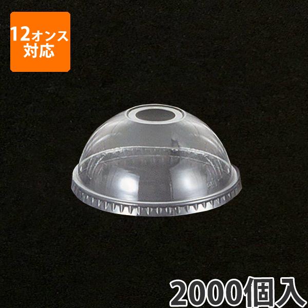 【プラカップ蓋】12オンス ドーム穴アリDD-92