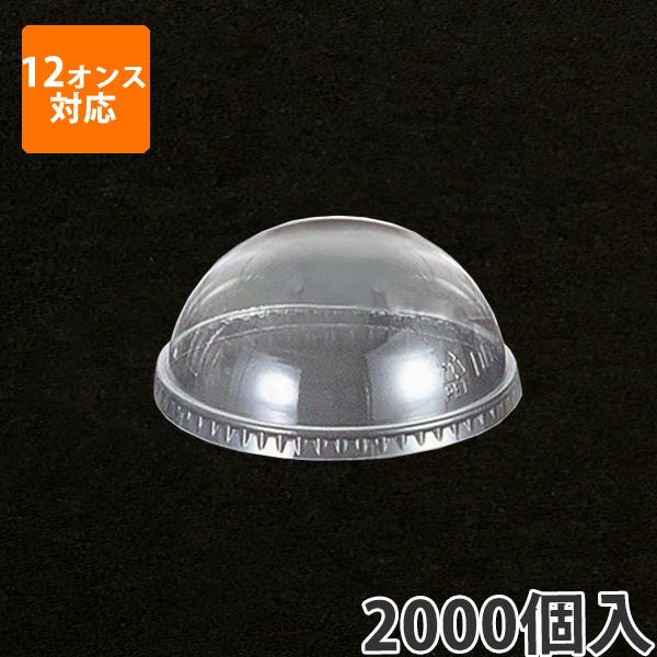 【プラカップ蓋】12オンス ドーム穴ナシDD-92D