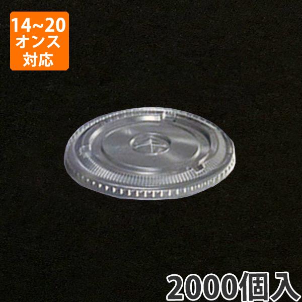 【プラカップ蓋】14~20オンス平ストロー穴アリDF-98