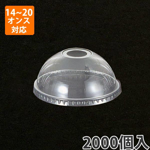 【プラカップ蓋】14~20オンス ドーム穴アリDD-98