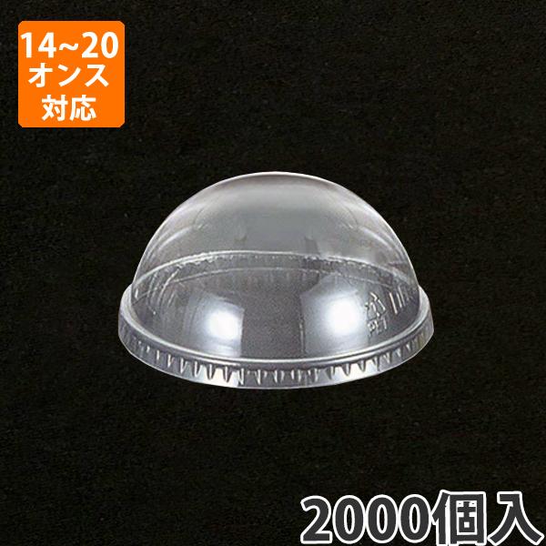 【プラカップ蓋】14~20オンス ドーム穴ナシDD-98D