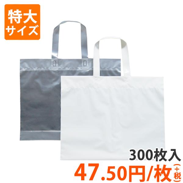 【ポリ袋】肩掛けループハンドルバッグ500×400mmマチ付き(300枚入り)