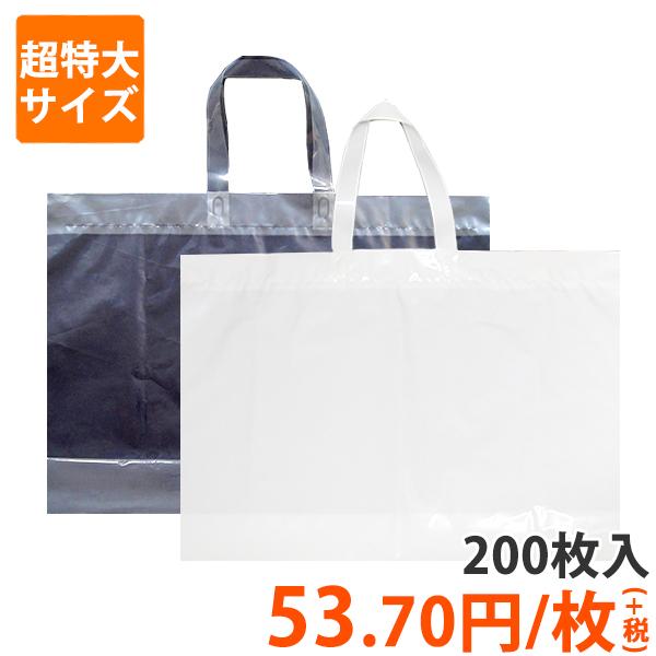 【ポリ袋】肩掛けループハンドルバッグ650×450mm(マチ付き)(200枚入り)