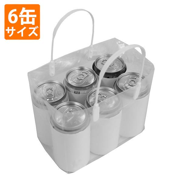 350mlの6缶がぴったり入る手提げ袋 ポリ袋 入手困難 6缶用H型台紙袋 10枚入 卸直営