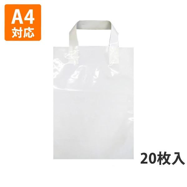 無料サンプル有り 持ち手付きのシンプルなバッグ A4用紙対応サイズ ポリ袋 ループハンドルバッグ 買い物 大好評です A4たてサイズ 透明 250×340mm 20枚入