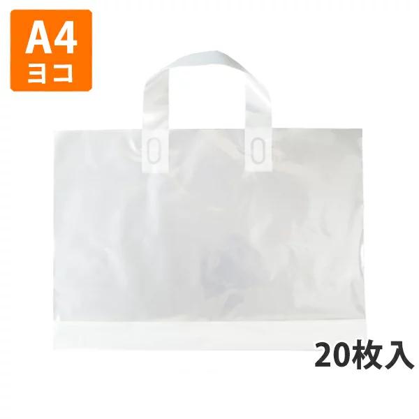 ★無料サンプル有★持ち手付きのシンプルなバッグ!A4用紙対応サイズ。 【ポリ袋】ループハンドルバッグ(透明)A4よこサイズ360×250mm(マチ付き) 20枚入