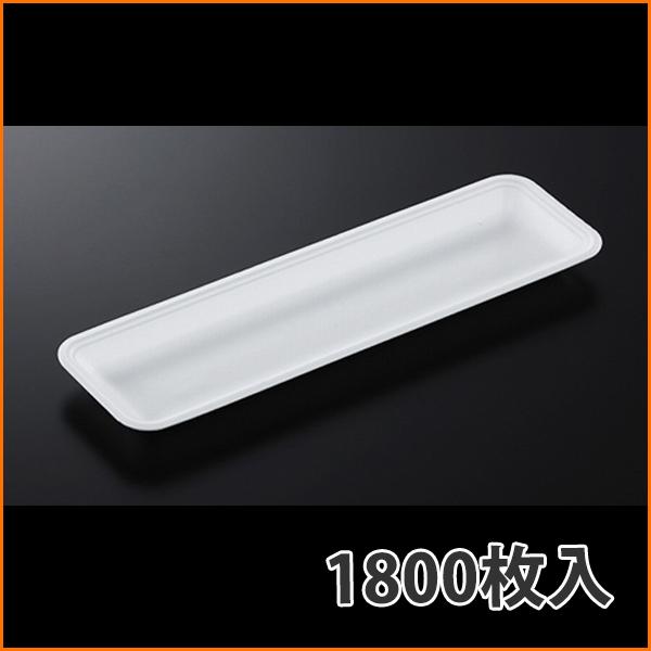 【トレー】トレーCN33-10E (L) 330×99×25mm
