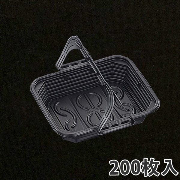 【持ち手付き惣菜容器】 CT WRL24-20 ブラック 235×200×44mm(200枚入)