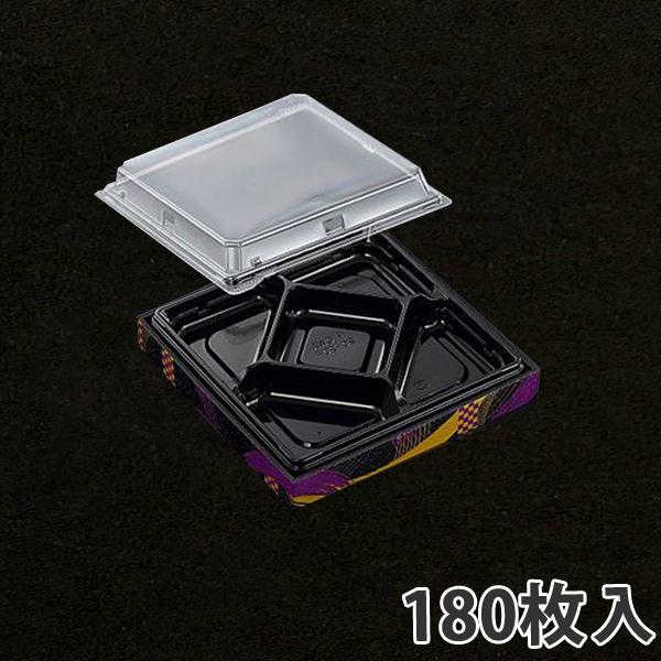 【弁当容器】 CWA20-20F 黒-紫円 198×198×39mm(180枚入)