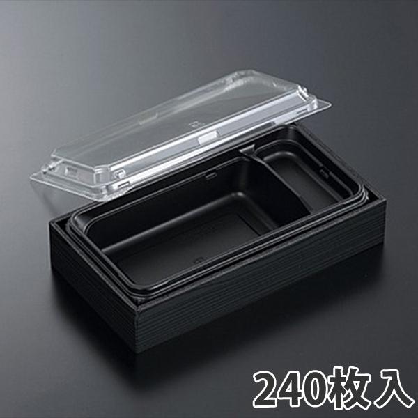 【弁当容器】CWAT 302 黒-黒部 208×111×47mm(240枚入)