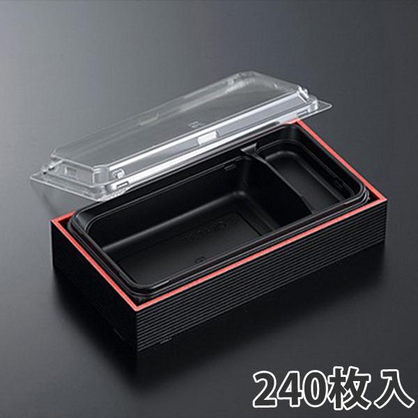 【弁当容器】CWAT 302 黒-E赤黒 208×111×47mm(240枚入)
