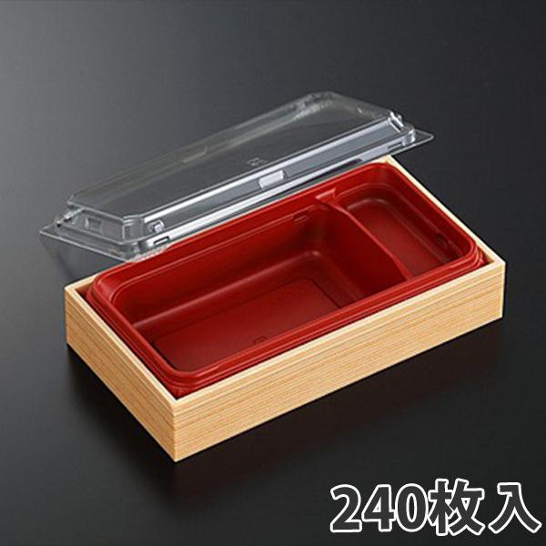 【弁当容器】CWAT 302 赤-赤杉 208×111×47mm(240枚入)