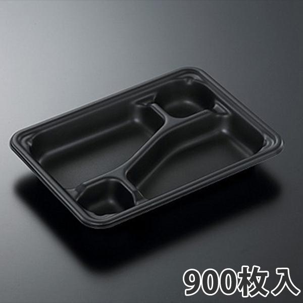 【弁当容器】 SDエブリ 23-17C 黒 230×170×31mm(900枚入)