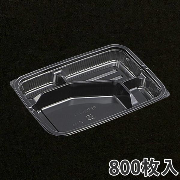 【弁当容器】HAS味里 【弁当容器】HAS味里 【弁当容器】HAS味里 23-17A 黒 230×170×27mm(800枚入) 769