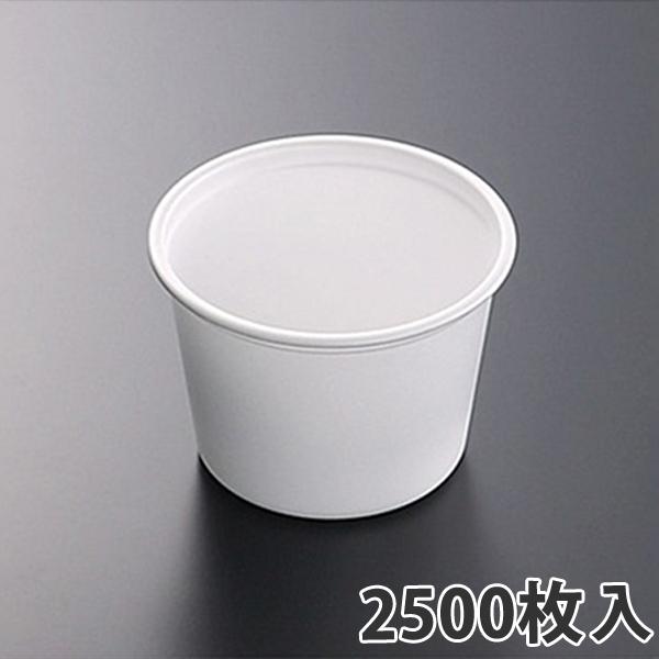 【ポリカップ】CFカップ 85-180 59×82φ(2500枚入)