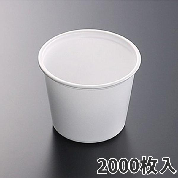 【ポリカップ】CFカップ 90-240 70×88φ(2000枚入)