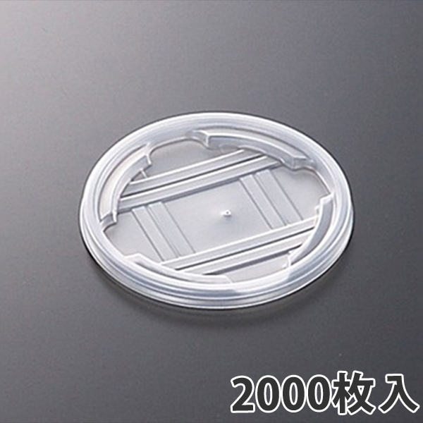 【ポリカップ】CFカップ 95-270 蓋(2000枚入)