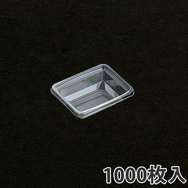 【サラダ容器】C-APGベジマグ 15-12(45)150×120×45mm(1000枚入)