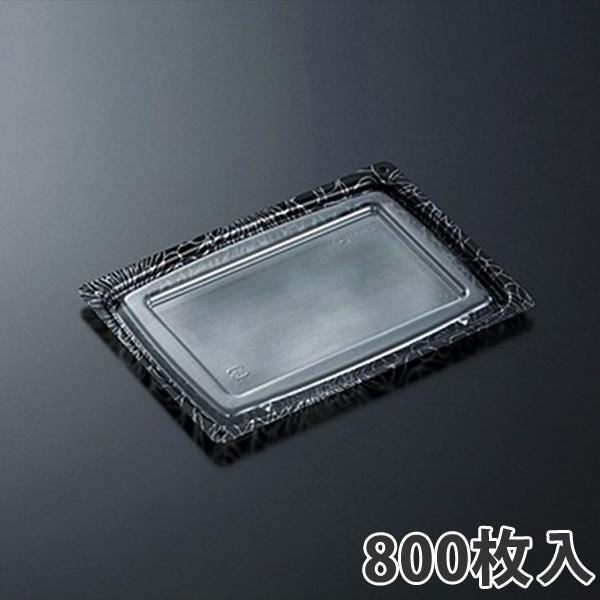 【サラダ容器】C-APGベジマグ 18-13リリBK蓋(800枚入)