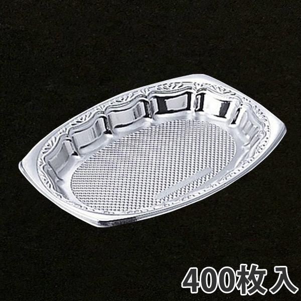 【オードブル容器】DXプラッター280F B275×192×29mm(400枚入)