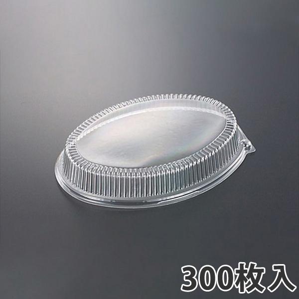 【オードブル容器】DXプラッター390 防曇蓋(300枚入)