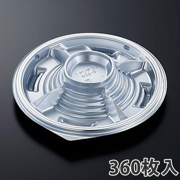 【オードブル容器】DXデリデコV M24-5 SV-BK52×235φ(360枚入)