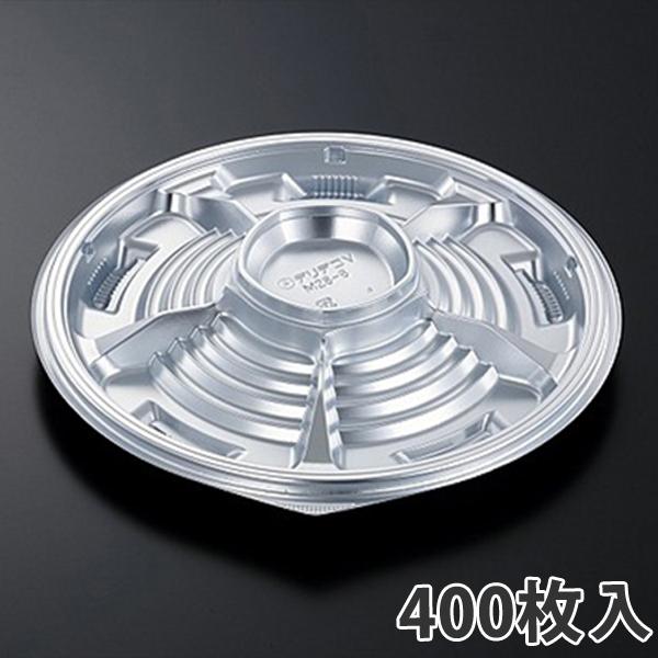 【オードブル容器】DXデリデコV M28-6 SV-BK52×280φ(400枚入)