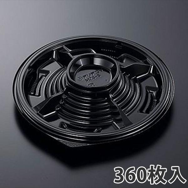 【オードブル容器】HSデリデコV M24-5 黒-BK 52×235φ(360枚入)