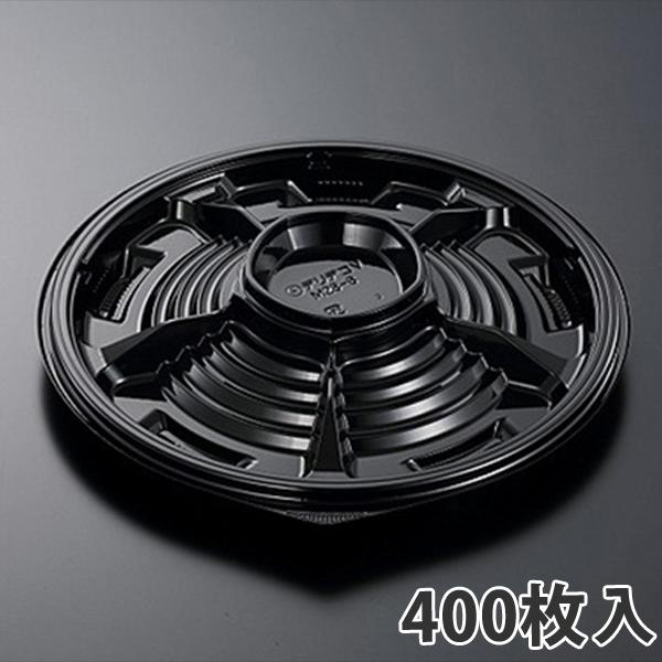 【オードブル容器】HSデリデコV M28-6 黒-BK 52×280φ(400枚入)