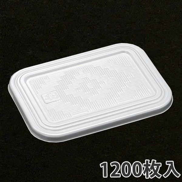 【ポリ容器】CF重ね弁当 共蓋 (1200枚入)