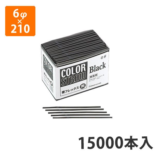 【ストロー】フジ裸フレックス 黒 6φ×210mm