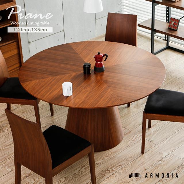 ダイニングテーブル ダイニング 丸テーブル 円型 木製 天然木 テーブル 食卓 食卓テーブル 円形 ガラステーブル 鏡面 ウッド ナチュラル デザイナーズ シンプル インテリア 家具 北欧 モダン Piane