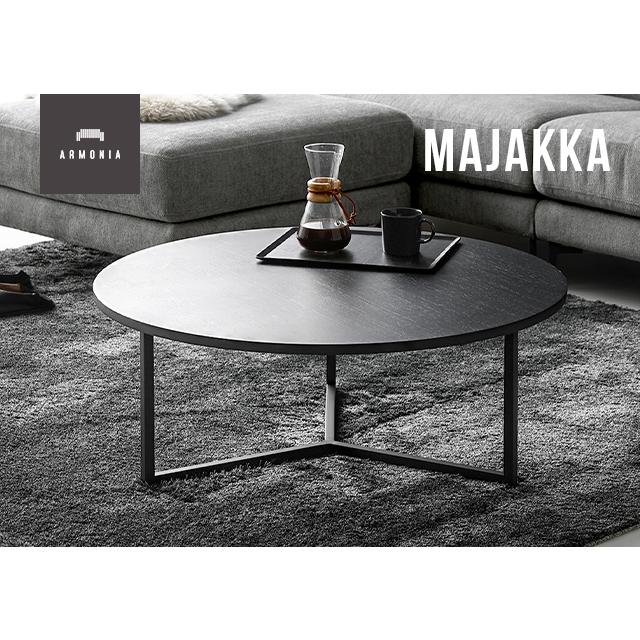 センターテーブル ローテーブル 円型 リビングテーブル 木製 モダン 北欧 おしゃれ シンプル デザイナーズ MAJAKKA