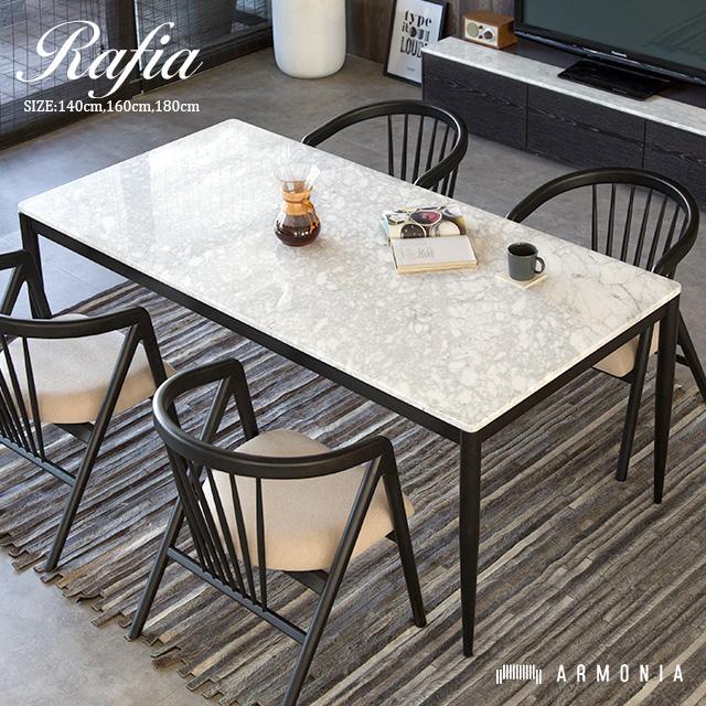 ダイニングテーブル ダイニング 天然大理石 木製 ダイニングチェア テーブル 食卓 Rafia 無垢 食卓テーブル 大理石テーブル デザイナーズ シンプル アルモニア インテリア 家具 北欧 モダン 送料無料