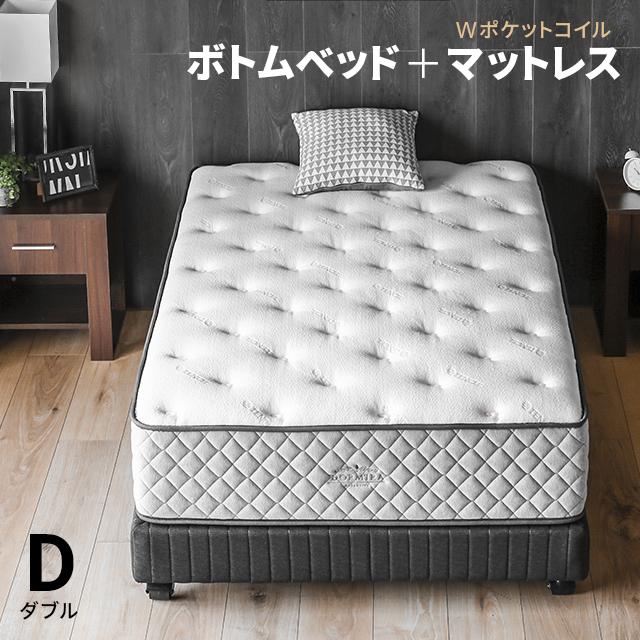 ボトムベッド + ポケットコイルマットレス付き ベッド ベッドフレーム ベッドマットレスセット ダブル ダブルベッド 送料無料 おしゃれ 脚付きマットレスベッド ボンネルコイル