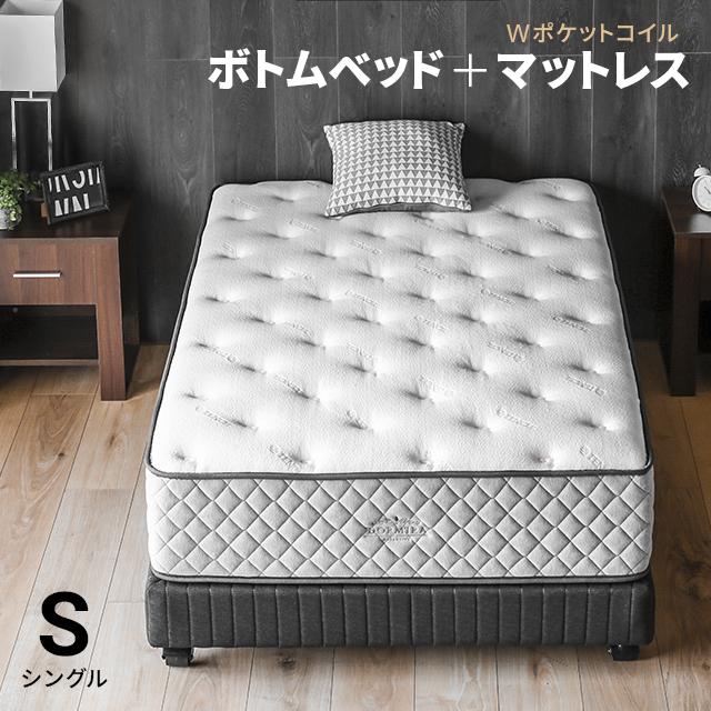 ボトムベッド + ポケットコイルマットレス付き ベッド ベッドフレーム ベッドマットレスセット シングル シングルベッド 送料無料 おしゃれ 脚付きマットレスベッド ボンネルコイル