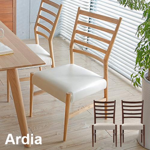 ダイニングチェア Ardia 2脚セット チェア イス 椅子 無垢 1人掛け チェアー ファブリック PUレザー 木製 モダンテイスト ダイニング 北欧テイスト インテリア 家具 北欧 モダン アルモニア 新生活
