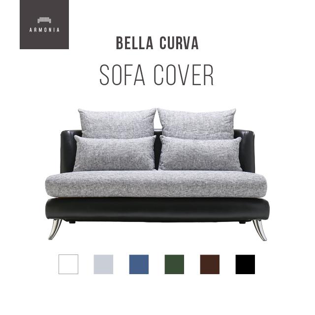 交換用ソファーカバー【Bella Curva】 3P ハーフカバー (受注生産約70~80日前後納期) 新生活