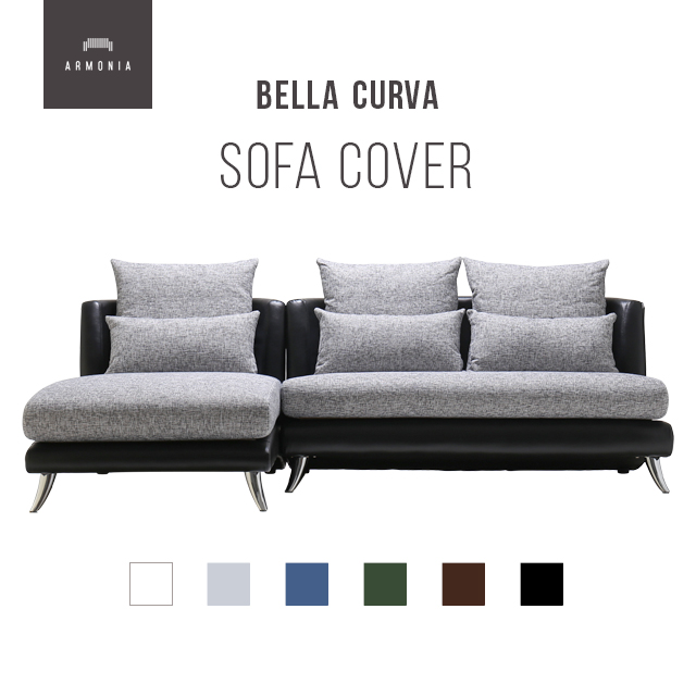 交換用ソファーカバー【Bella Curva】 3P+ソファベッド ハーフカバー (受注生産約70~80日前後納期) 新生活