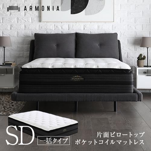 マットレス セミダブル ポケットコイルマットレス コイル ピロートップ ウレタン 寝具 アルモニア Armonia