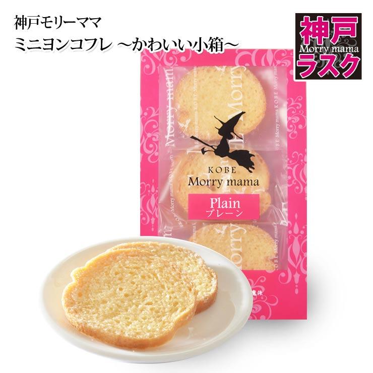 【神戸モリーママ】ラスク ミニヨンコフレ~かわいい小箱~12枚入