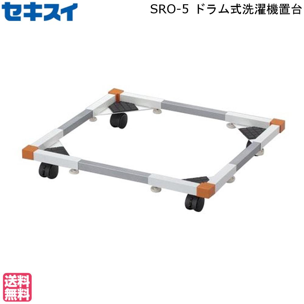 【送料無料】ドラム式洗濯機置台 SRO-5 セキスイ ランドリー収納