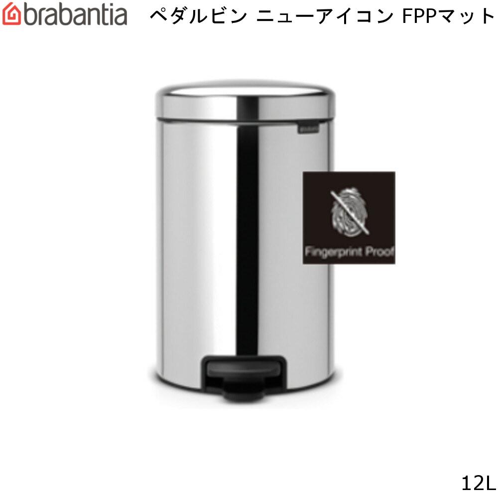 【5/20 23:59までポイント5倍】ブラバンシア ニューアイコン ペダルビン 12L FPPマット New Icon Pedal Bin brabantia 【送料無料】ゴミ箱 ダストボックス 分別 通販