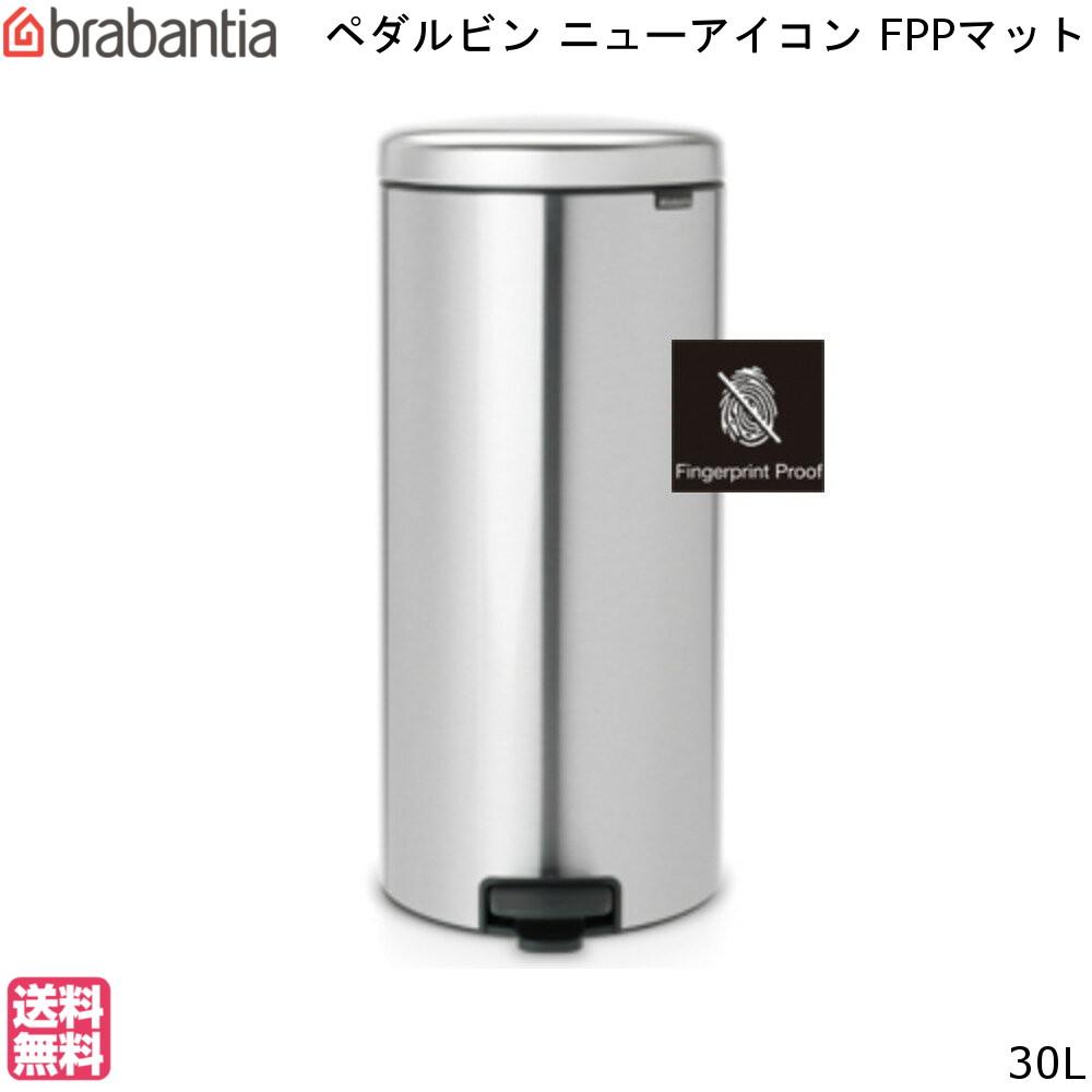 【送料無料】ゴミ箱 ダストボックス ニューアイコン ペダルビン New Icon Pedal Bin 30L FPPマット ブラバンシア brabantia 分別