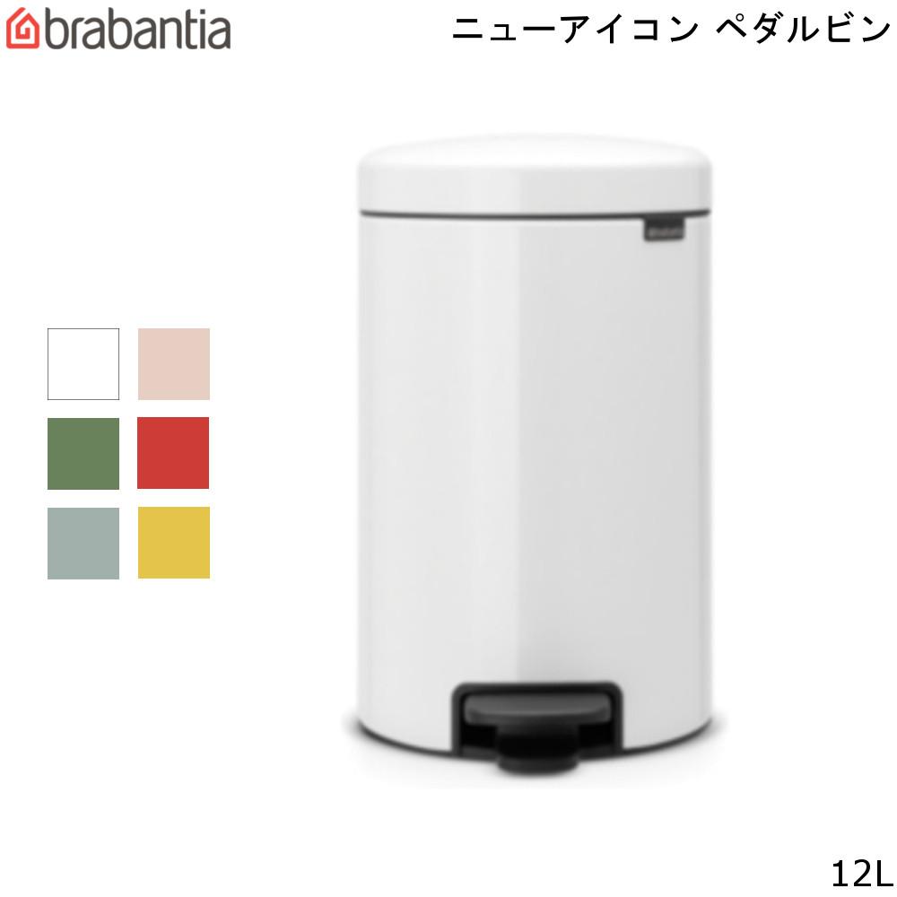 ゴミ箱 ダストボックス ニューアイコン ペダルビン New Icon Pedal Bin 12L ブラバンシア brabantia 分別 蓋つき スムーズな開閉 静音 スタイリッシュ 通販 楽天