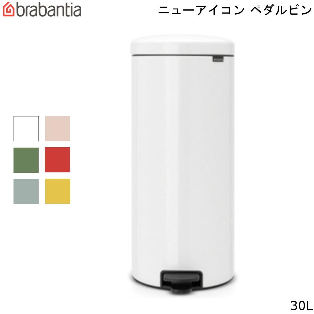 【送料無料】ゴミ箱 ダストボックス ニューアイコン ペダルビン New Icon Pedal Bin 30L ブラバンシア brabantia 分別 蓋つき スムーズな開閉 静音 スタイリッシュ 通販