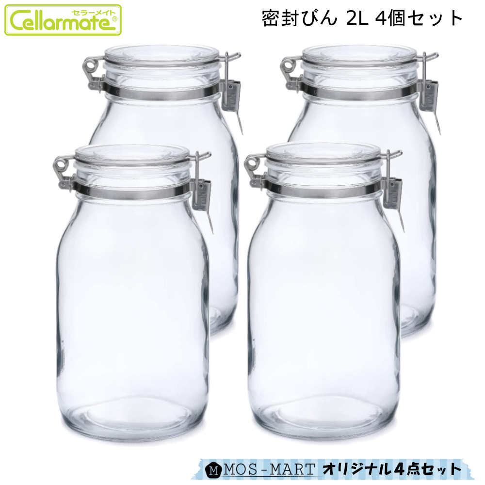 梅酒 果実酒 シロップ作りに お得なまとめ買い 人気の定番 8 18まで使える10%OFFクーポン配布中 セラーメイト 密封瓶 2L 4個セット 星硝 MOS-MARTオリジナルセット 送料無料 分解可能 密閉瓶 密封ビン 脱気機能つき 収納 透明 シンプル 通販 シンプルデザイン 割引 オールステンレス ソーダガラス 広口 ガラス製